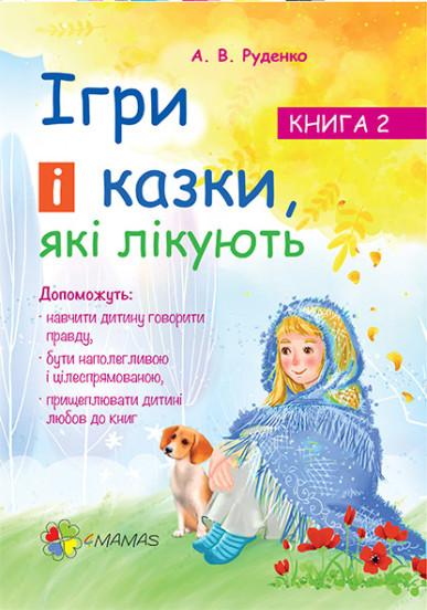 Для турботливих батьків. Ігри і казки, які лікують. Книга 2