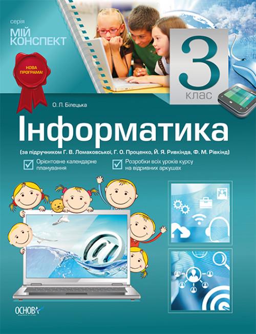 Мій конспект. Інформатика. 3 клас (за підручником Ломаковської Г.В., Проценко Г.О., Ривкінд Й.Я., Рівкінд Ф.М.)
