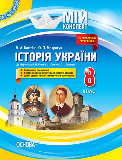 Мій конспект. Історія України. 8 клас