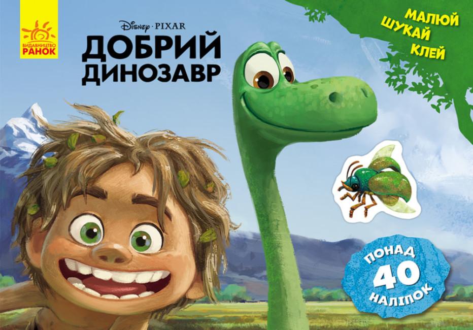Малюй, шукай, клей. Добрий динозавр. Disney