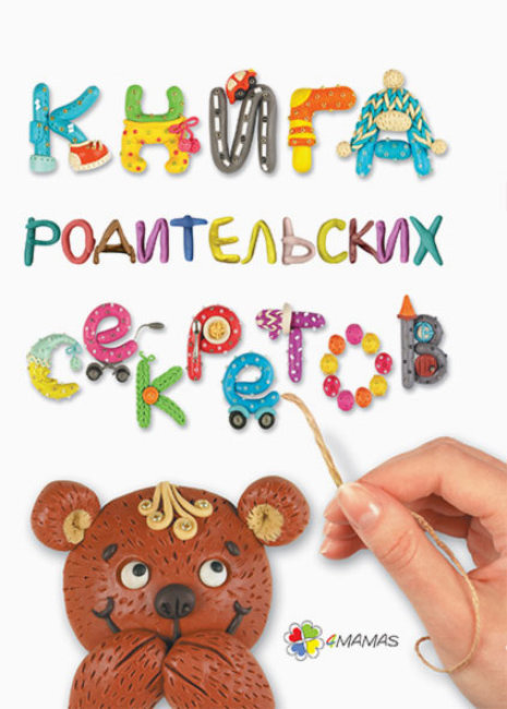 Книга родительских секретов