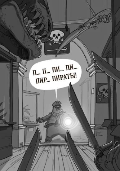 Веселые Роджерсы и призрачный корабль