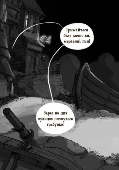 Веселі Роджерси та примарний галеон