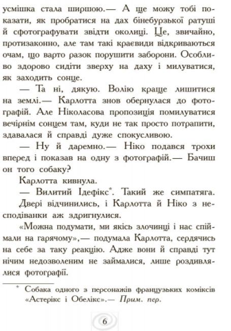 Карлотта. Карлотта та Великий бал Книга 4
