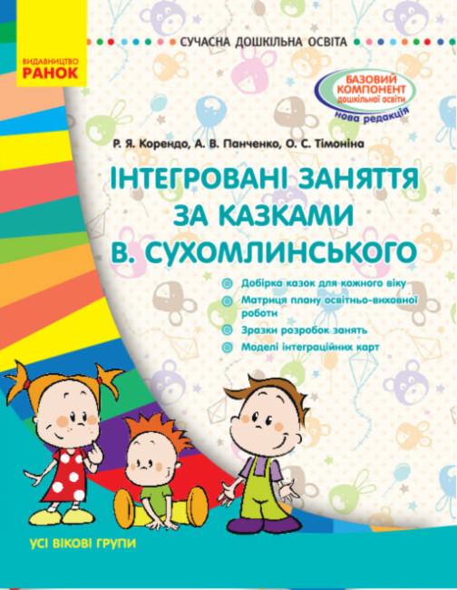 Інтегровані заняття за казками В. Сухомлинського. Серія «Сучасна дошкільна освіта»