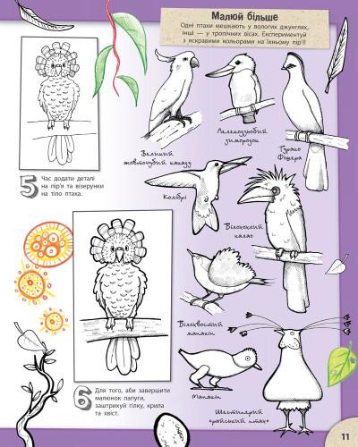 Як малювати. Чудернацьких тварин