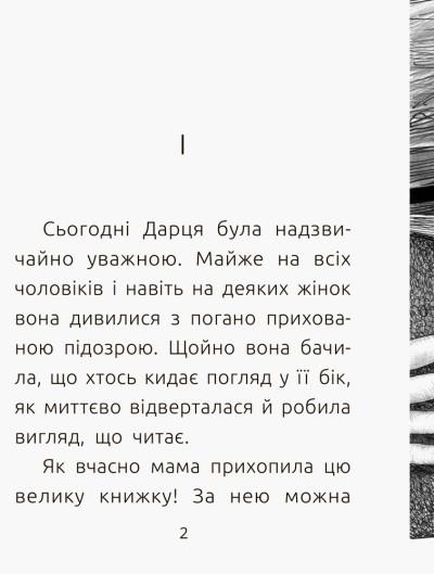 Читальня. Рівень 3. Таємна змова