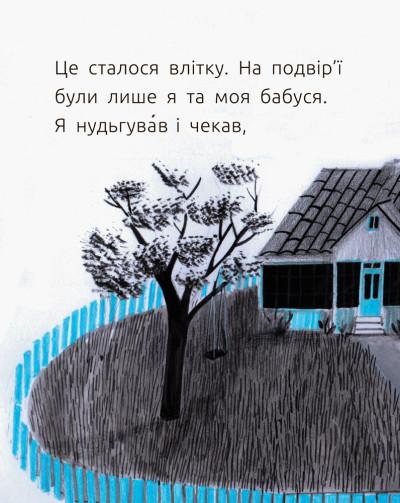 Читальня. Рівень 1. Таємниці хмар