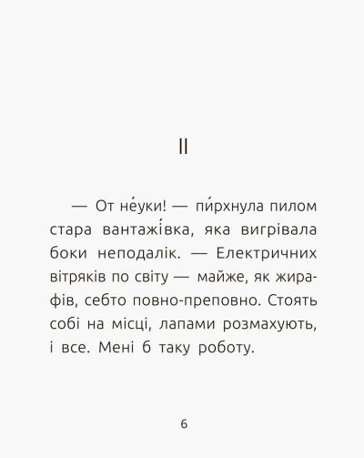 Читальня. Рівень 2. Електромобіль Сашко