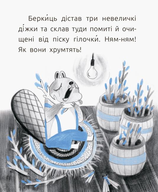Читальня. Рівень 2. Беркиць проводжає дідуся