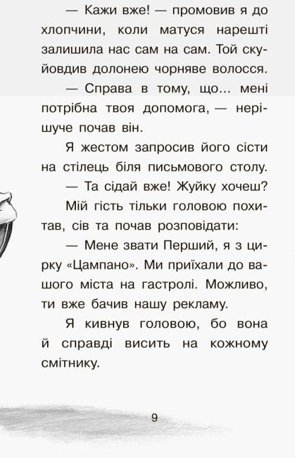 Справа для Квятковського. Випадок у цирку 'Цампано'