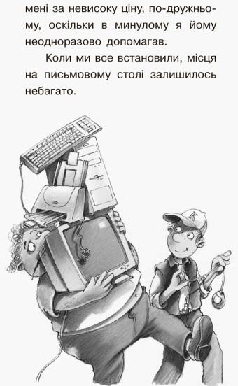Справа для Квятковського. Фальшива гра і спритні миші