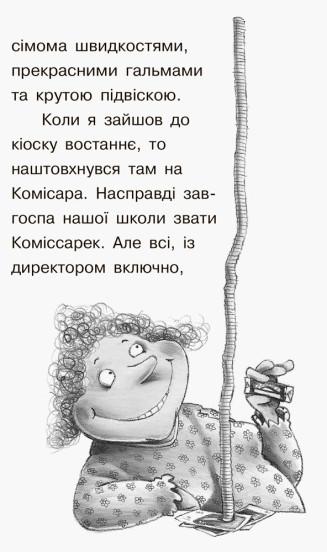 Справа для Квятковського. Рожевий шкільний привид