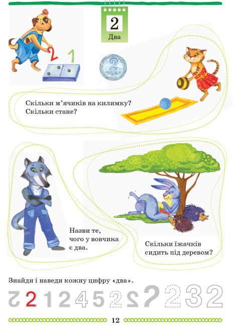 Школа Міркувань. Навчальний посібник для дошкільних навчальних закладів. У 3 частинах. Частина 3: Математика