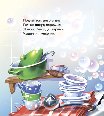 Моє любе цуценя (подарункове видання)
