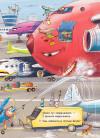Дивіться, малята… Що роблять літаки
