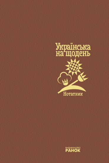 Нотатник. Українська на щодень
