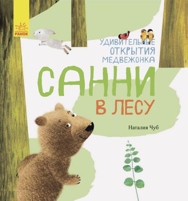 Мир вокруг меня. Удивительные открытия медвежонка Санни в лесу