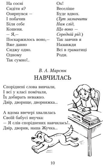 Читаємо в класі та вдома. 3 клас. Хрестоматія для позакласного читання