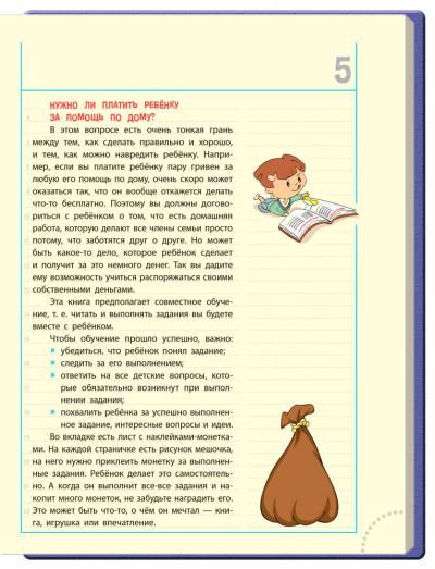 Финансовая грамотность для малышей. Второй шаг к миллиону