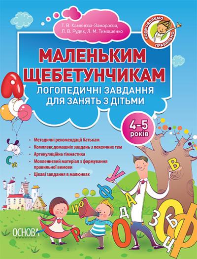 Маленьким щебетунчикам. Логопедичні завдання для занять батьків з дітьми. 4-5 років
