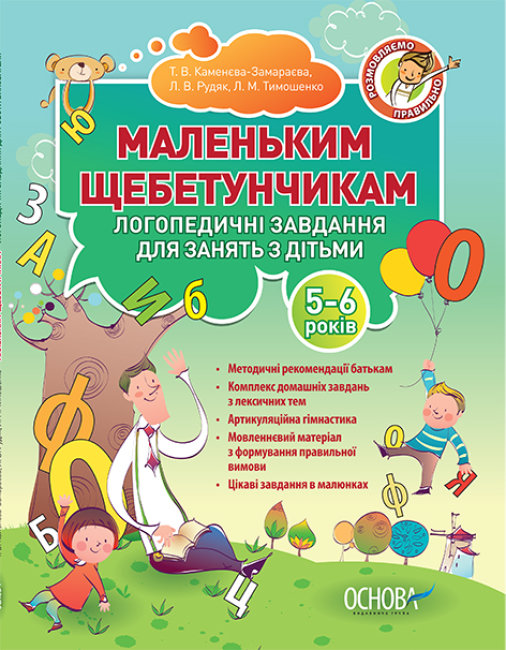 Маленьким щебетунчикам. Логопедичні завдання для занять батьків з дітьми. 5-6 років