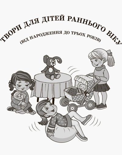 Хрестоматія для ДНЗ. Твори для дітей 3 и 4 року життя