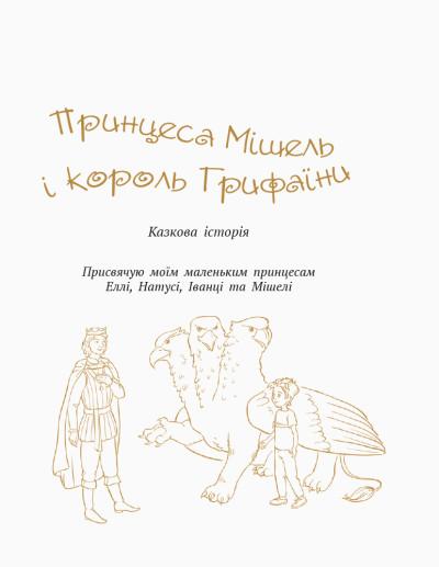Шкільна бібліотека. Принцеса Мішель і король Грифаїни та Пригода в зачарованому місті