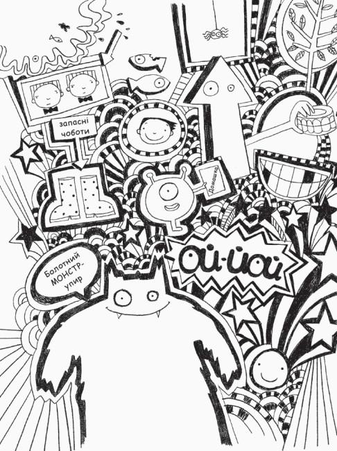 Том Гейтс. Чудові відмовки та інші корисні штучки