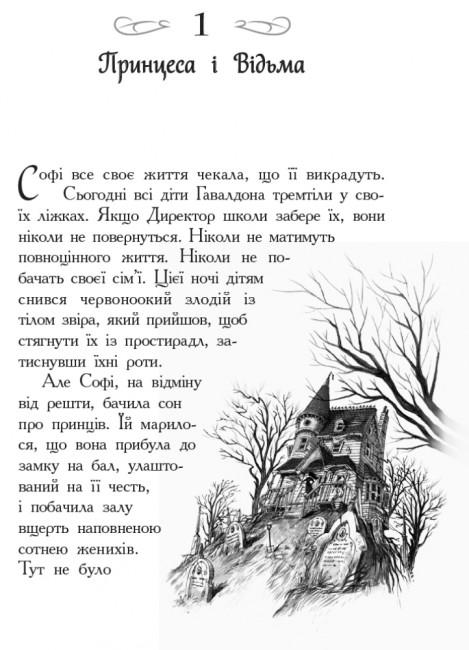 Школа Добра і Зла. Книга 1