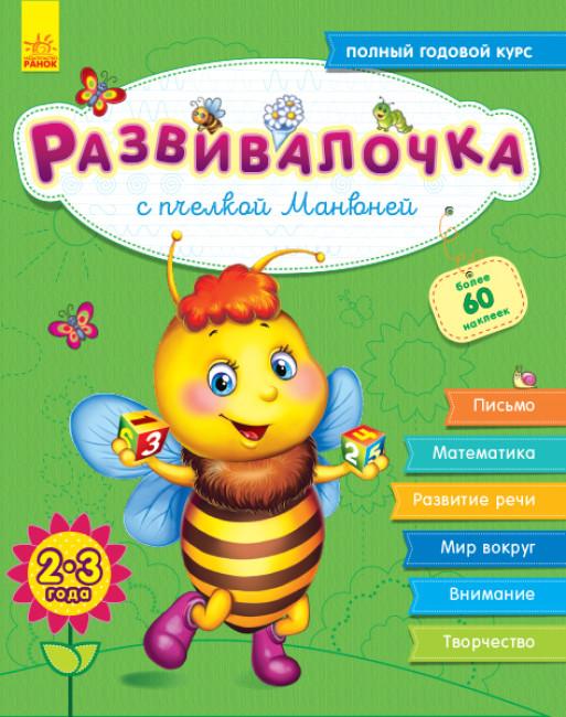 Развивалочка с пчёлкой Манюней. 2-3 года + 61 наклейка