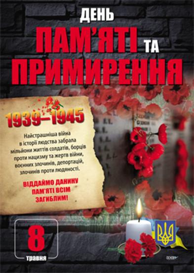 Комплект плакатів. Дні пам'яті українського народу