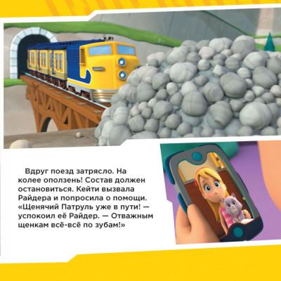 Щенки спасают поезд. Щенячий Патруль. Истории