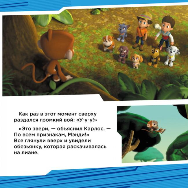 Щенячий Патруль. Истории. Щенки в джунглях