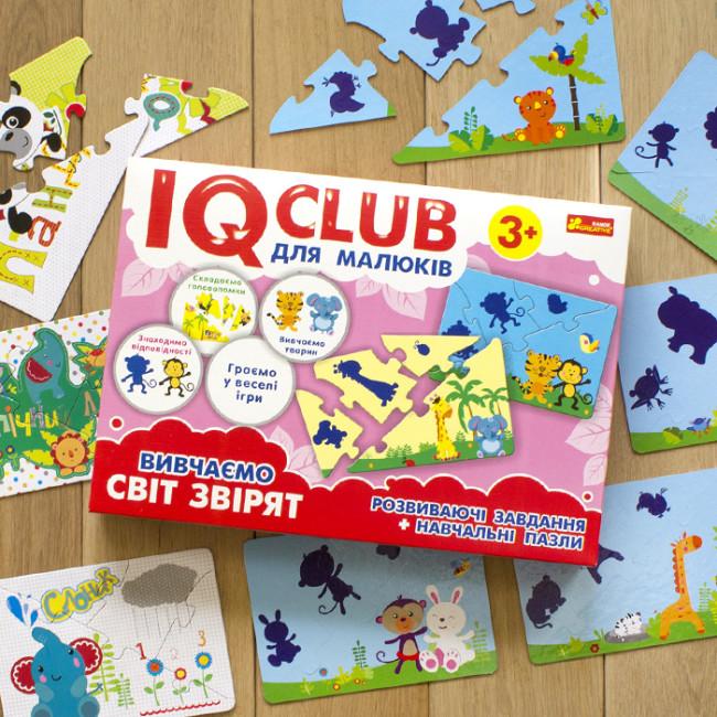 IQ-club для малюків. Навчальні пазли. Вивчаємо світ звірят