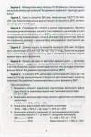 Зошит з біології: лабораторні роботи, дослідження, практикум. 9 клас
