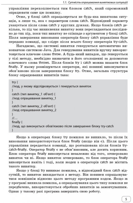 Перші кроки програмування мовою Java: навчальний посібник для учнів 10–11 класів