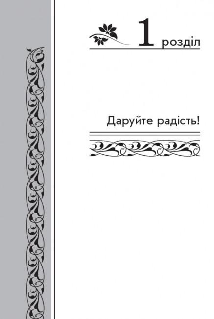 Золотий віночок. 4 клас: хрестоматія для додаткового читання