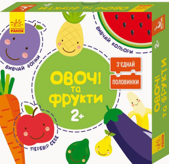 З'єднай половинки. Овочі та фрукти