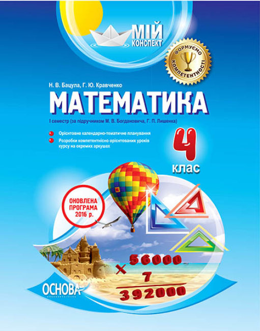 Мій конспект. Математика. 4 клас. I семестр (за підручником М. В. Богдановича, Г. П. Лишенка)