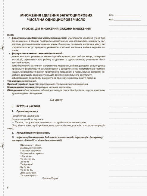 Мій конспект. Математика. 4 клас ІІ семестр (за підручником М. В. Богдановича, Г. П. Лишенка)