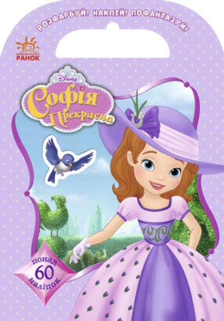 Розфарбуй, Наклей, Пофантазуй. Софія прекрасна понад 60 наліпок. Disney