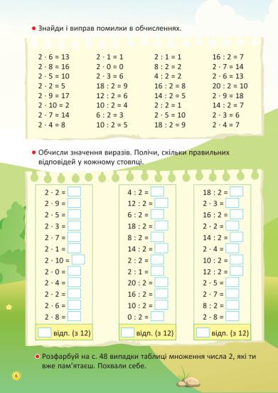 НУШ. Життєві навички. Я вивчаю таблицю множення. Робочий зошит