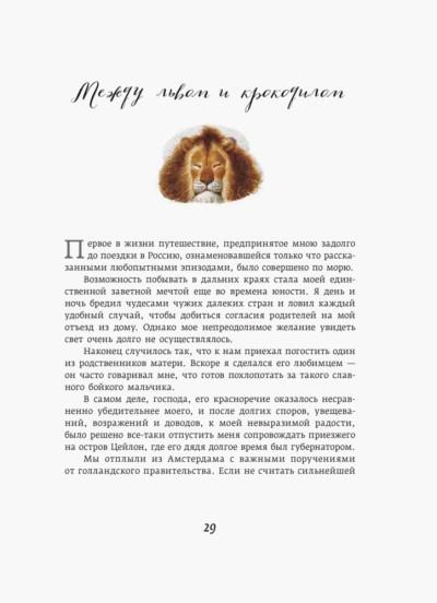 Классика в иллюстрациях. Приключения барона Мюнхгаузена
