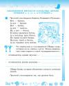 Соловушка. 3 класс. Рабочая тетрадь по русскому языку: для общеобразовательных учебных заведений с украинским языком обучения
