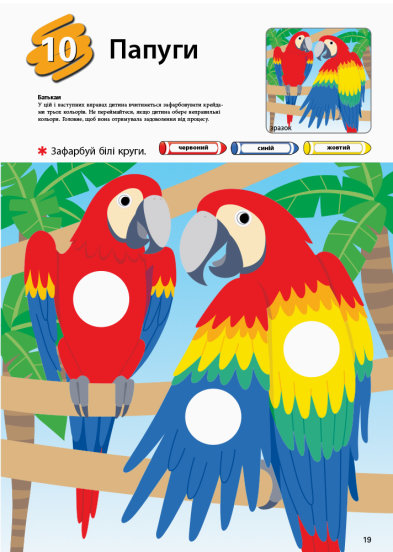 KUMON. Учимося розфарбовувати. Зоопарк.