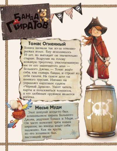 Банда Пиратов. На абордаж!