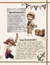 Банда Піратів. Атака піраньї