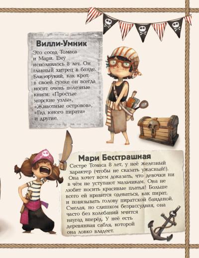 Банда Пиратов. Атака пираньи