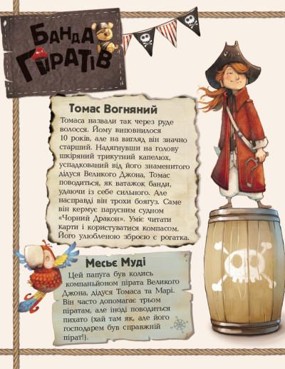 Банда Піратів. На абордаж!
